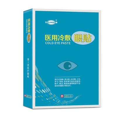 江赫(QJMDM)醫用冷敷眼貼近視眼青光眼白內障工作學習駕駛熬夜等引起的視疲勞眼干眼澀眼部脹痛等輔助治療