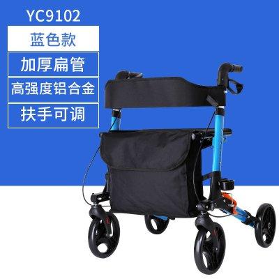 老人手推車助步器購物車輔助行走器四輪代步車買菜輪椅 YC9102L藍色