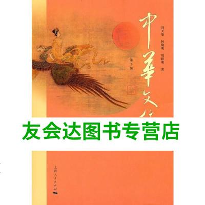 正版 【成新】中華文化史(第3版)馮天瑜 何曉明 周積明上海人民出版社9787208092709放心購買