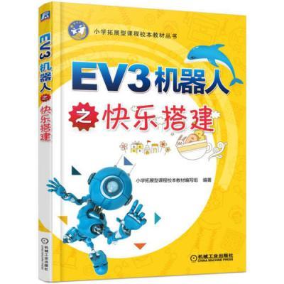 EV3機器人之快樂搭建