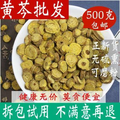 黄芩500克 野生黄芩茶 黄岑片中药材中草药店铺枯芩 可磨粉