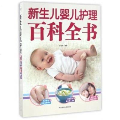 正版现货 新生儿婴儿护理百科全书者:陈宝英 9787536484467 四川科技