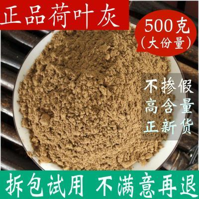 中藥材荷葉灰正品500克 方荷葉炭荷葉碳煅荷葉灰粉炒白術非同仁堂