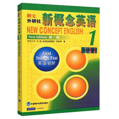 正版新概念英語1 第一冊教材 學生用書 新版外語教學與研究出版社新概念1成人版第1冊朗文新概練英語1教程初級入零基