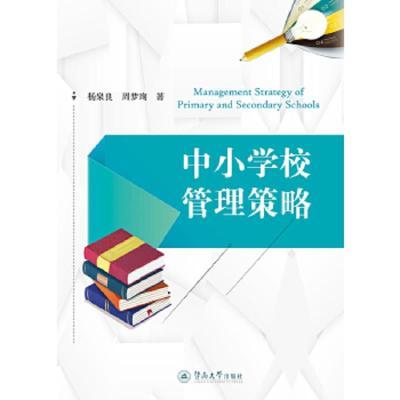 正版 中小學校管理策略 楊泉良 周夢珣 暨南大學出版社 97875668