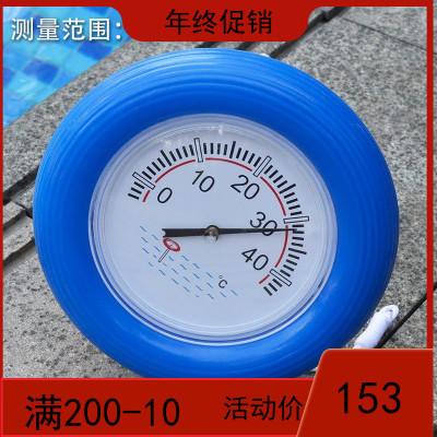游泳池漂浮池水温度计家用水下水温测试仪器水疗池鱼缸专用测水仪