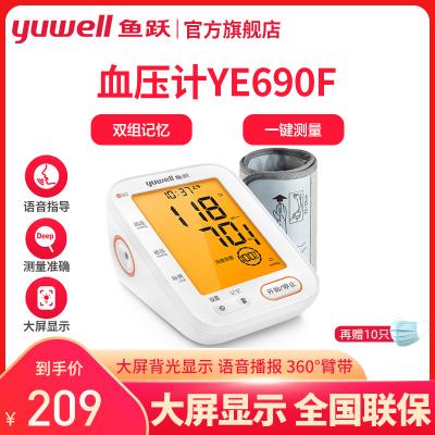魚躍(YUWELL)電子血壓計家用醫用智能上臂式YE690F血壓儀深度測量語音播報高清背光