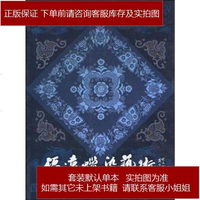 福远蜡染艺术 洪福远 贵州人民出版社 9787221084668