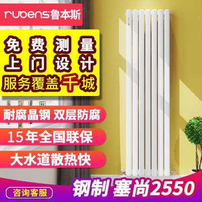 魯本斯鋼制暖氣片家用水暖壁掛式客廳裝飾散熱器集中供熱臥室定制2550-670mm