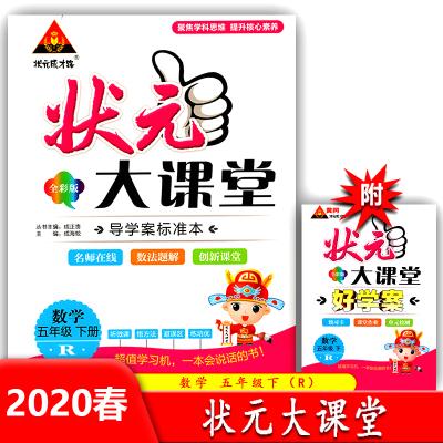 【正版2020春】狀元成才路 狀元大課堂 五年級數學下冊人教版 5年級下冊數學RJ版下冊 學生用書