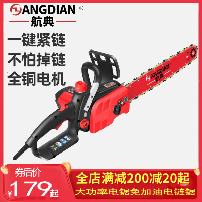 航典(HANGDIAN)伐木鋸電鏈鋸家用木工多功能手持大功率鏈條鋸木工手提電鋸 405A電鏈鋸(含1導板1鏈條)