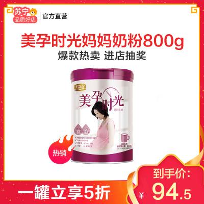 君乐宝 (JUNLEBAO)官方旗舰店 美孕时光 妈妈奶粉 孕早孕中孕晚期奶粉800g罐装