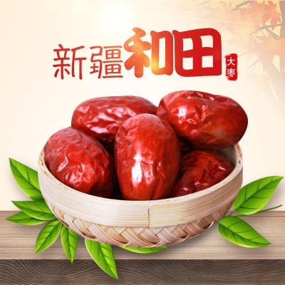 和田大棗 新疆紅棗灰棗特產500g特級免洗 非若羌灰棗孕婦零食