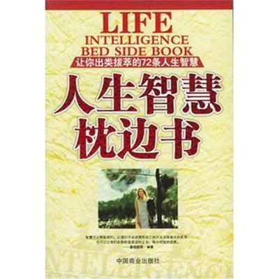 人生智慧枕邊書陸漢章9787504452863中國商業出版社
