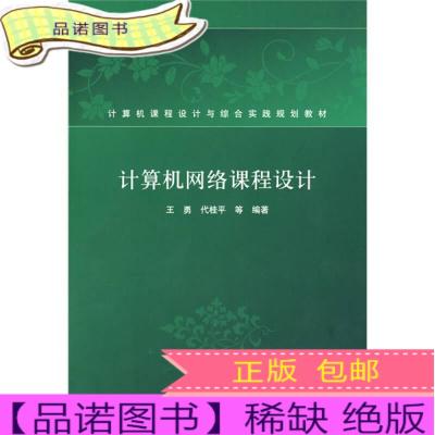 正版九成新计算机课程设计与综合实践规划教材:计算机网络课程设计