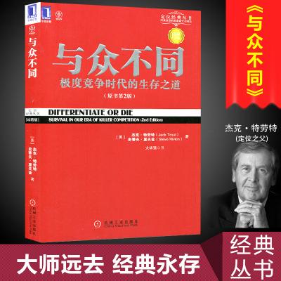 正版 特劳特定位经典丛书 与众不同:极度竞争时代的生存之道 品牌营销/品牌管理 特劳特/市场营销学书籍