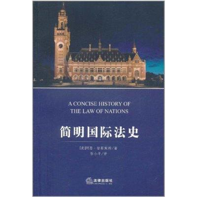 簡明國際法史9787511823847法律出版社