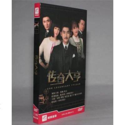 正版   電視劇 傳奇大亨 經濟版盒裝12DVD 張翰 賈青 陳喬恩