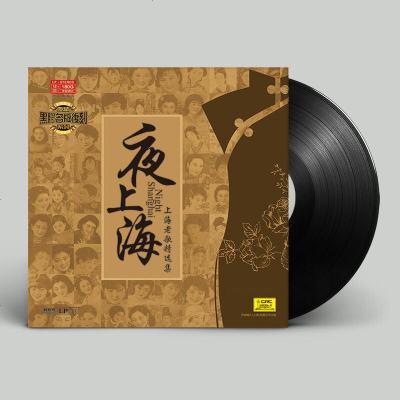 夜上海老歌曲精選正版LP黑膠唱片12寸碟片老式留聲機唱盤周璇經典