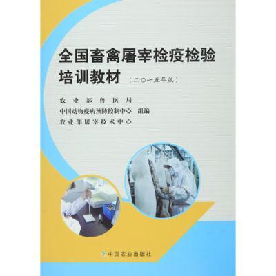 全國畜禽屠宰檢疫檢驗培訓教材(二O一五年版)