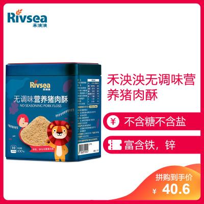 禾泱泱(Rivsea)宝宝零食营养猪肉酥无添加白砂糖盐猪肉松100g儿童辅食肉松