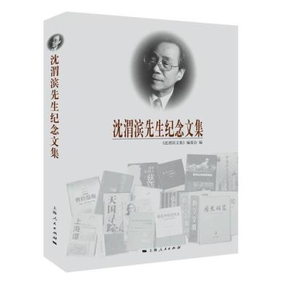 沈渭滨先生纪念文集