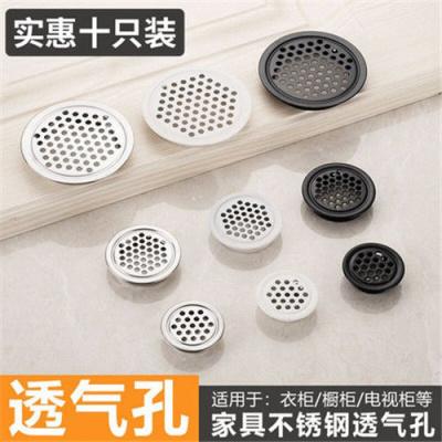 如華福祿圓形透氣孔裝飾蓋櫥柜衣柜通氣孔家具鞋柜散熱孔透氣網