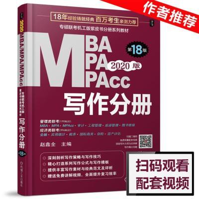 【】mba联考教材 写作分册 赵鑫全MBA MPA MPAcc 199管理类与经济类联考 可搭数学逻辑真题精点老