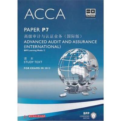 ()FIAACCA考試用書P7高級審計與認證業務(版)課本全英文 英國BPP出版有限公