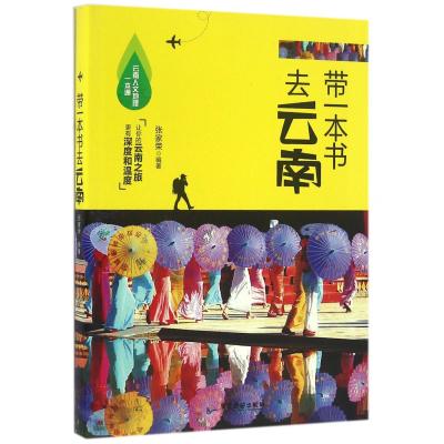 帶一本書去云南