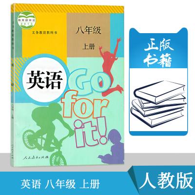 人教版 八年級上冊英語 課本 8八年級英語上冊教材教科書/義務教育教科書-英語(上冊-八年級) 人民教育出版社