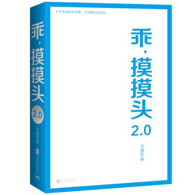 预售 乖,摸摸头2.0(大冰作品!新增10余万字内容)大冰 著 文学 文轩网