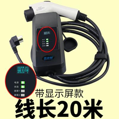 車大地北汽新能源ec180充電器寶EX3 5 360 EU5電動汽車便攜盒隨車免接地 帶顯示屏線長20米