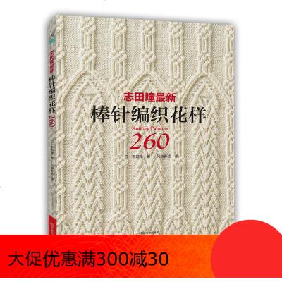 志田瞳最新棒針編織花樣260+經典編織花樣250例 全2冊 棒針花樣圖案大全 編織教程 織毛衣書 鉤針編織/手工毛衣