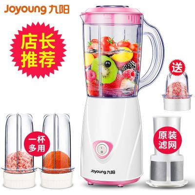 九陽(Joyoung)榨汁機料理機果汁奶昔干磨絞肉輔食家用多功能果汁機官方旗艦店正品特價JYL-C93T