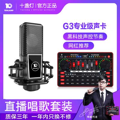 十盞燈 G3聲卡套裝直播通用臺式電腦手機喊麥設備全套快手主播k歌錄音修音神器電容麥克風抖音網紅唱歌專用話筒麥克風UVR