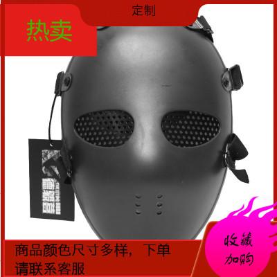 強度面具 防沖面具 骷髏面罩防護戰術面具 防護面罩