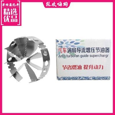 汽車節油器省油器汽車提速器增動力渦輪增壓器汽車改裝進氣 55-60(適合1.5-1.6排量)