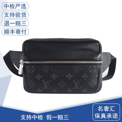 【正品二手95新】路易威登(LV)OUTDOOR M30233 黑色 老花 腰包 斜挎包 帆布