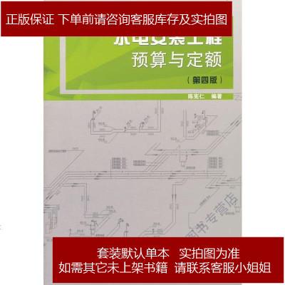 水電安裝工程預算與定額(第四版) 陳憲仁 編著 中國建筑工業出版社 9787112162215