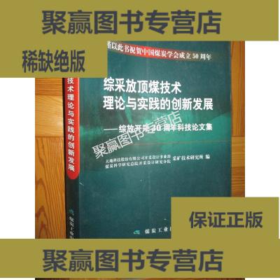 正版9層新 綜采放頂煤技術理論與實踐的創新發展--綜放開采30周年科技論文集(大16開)