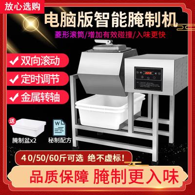 腌制機商用小型腌肉機漢堡炸雞店自動滾揉機腌菜機真空腌料機 圓桶真空版(40斤)
