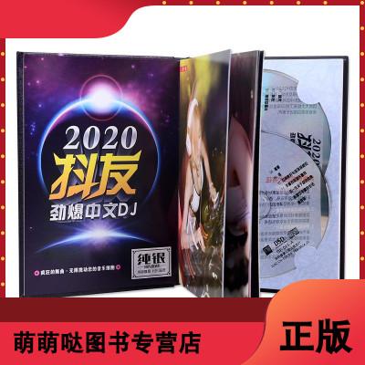 2020汽車載cd碟片dj重低音勁爆中文流行舞曲光盤正版車用音樂光碟