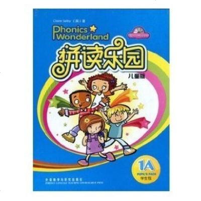 拼读乐园儿童版1A学生包配CD和DVD