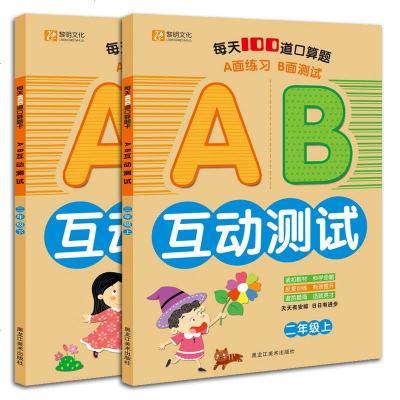 AB互动测试.小学二年级上下册数学口算天天练口算题卡算术题全横式AB互动测试每天100道计时测评2乘法口算本天天练思