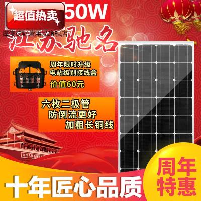 全新150W瓦单晶太阳能板太阳能电池板电板光伏电系12V家用