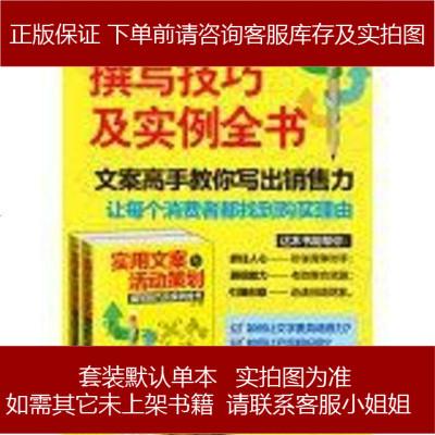 實用文案與活動策劃撰寫技巧及實例書 金巖 中華工商聯合出版社 9787515809939