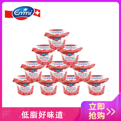 艾美Emmi瑞士進口低脂覆盆子酸奶 100g*10杯