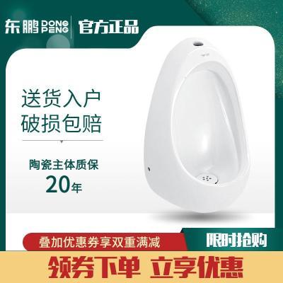东鹏(DONG PENG)洁具 陶瓷小便斗家用挂墙式墙排底排普通小便器