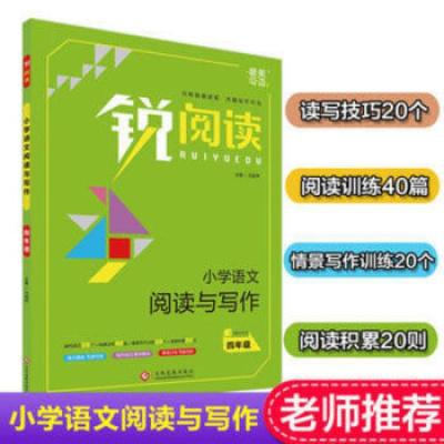 2020版锐阅读小学语文阅读与写作4四年级全一册上册下册适用含教师用书主编冯丽萍文化发展出版社